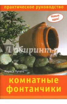 Комнатные фонтанчики