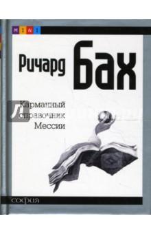 Бах Ричард Карманный справочник Мессии (mini)
