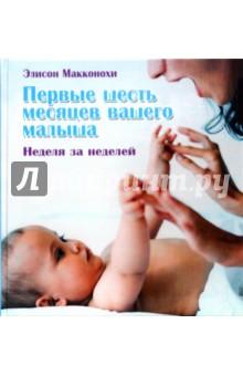 Макконохи Элисон Первые шесть месяцев вашего малыша: неделя за неделей