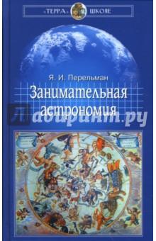 Перельман Яков Исидорович Занимательная астрономия