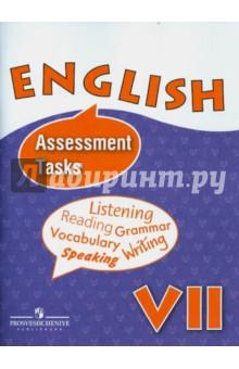 Английский язык. Контрольные и проверочные задания. 7 класс. Пособие для учащихся