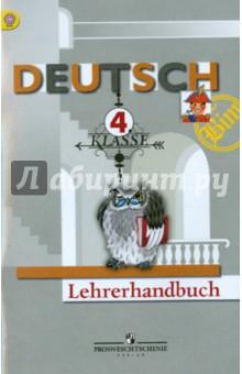 Немецкий язык. 4 класс. Книга для учителя. ФГОС