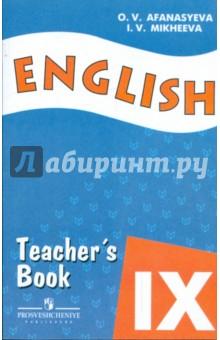 Английский язык. Книга для учителя. 9 класс. Пособие для общеобразовательных учрежденийАнглийский язык (5-9 классы)<br>Книга для учителя является составной частью учебно-методического комплекта для 9 класса школ с углубленным изучением английского языка. Она содержит методические рекомендации по организации и проведению занятий на данном этапе обучения, планирование и ключи к упражнениям учебника.<br>6-е издание.<br>