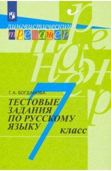 Русский язык. 7 класс. Тестовые задания