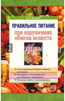 Немцов В. И. Правильное питание при нарушениях обмена веществ