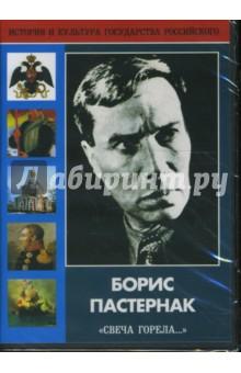 """Борис Пастернак """"Свеча горела..."""" (DVD) ТЕН-Видео"""