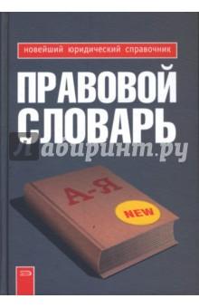 Правовой словарь