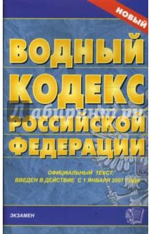 Водный кодекс Российской Федерации на 04.03.08