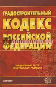 Градостроительный кодекс Российской Федерации на 28.02.08