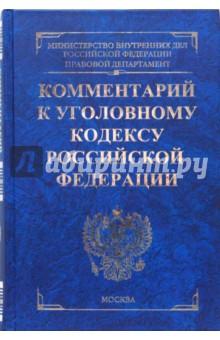 Комментарий к уголовному кодексу Российской Федерации (синий)