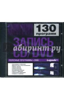 Запись CD/DVD (CDpc)
