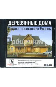 Деревянные дома. Каталог проектов из Европы (CDpc)