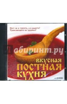 Вкусная постная кухня (CDpc)