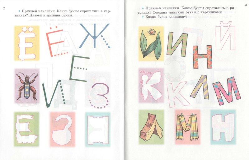 Иллюстрация 1 из 4 для Азбука в картинках с наклейками - Соколова, Толстов   Лабиринт - книги. Источник: Лабиринт
