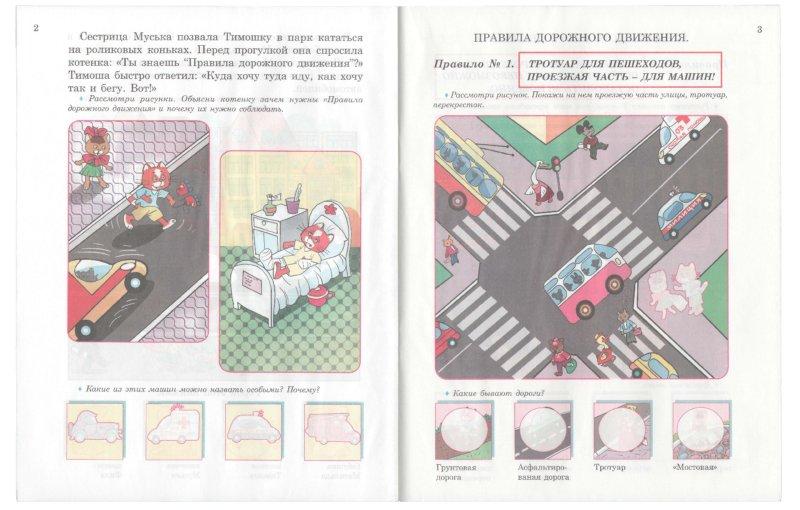 Иллюстрация 1 из 9 для Правила дорожного движения для малышей с наклейками - Чижова, Соколова | Лабиринт - книги. Источник: Лабиринт