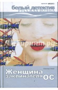 Спахов Александр Женщина заклинателя ос: Роман.