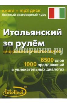 Итальянский за рулем (книга+mp3 диск)
