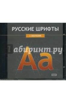 Русские шрифты: С засечками (CDpc)