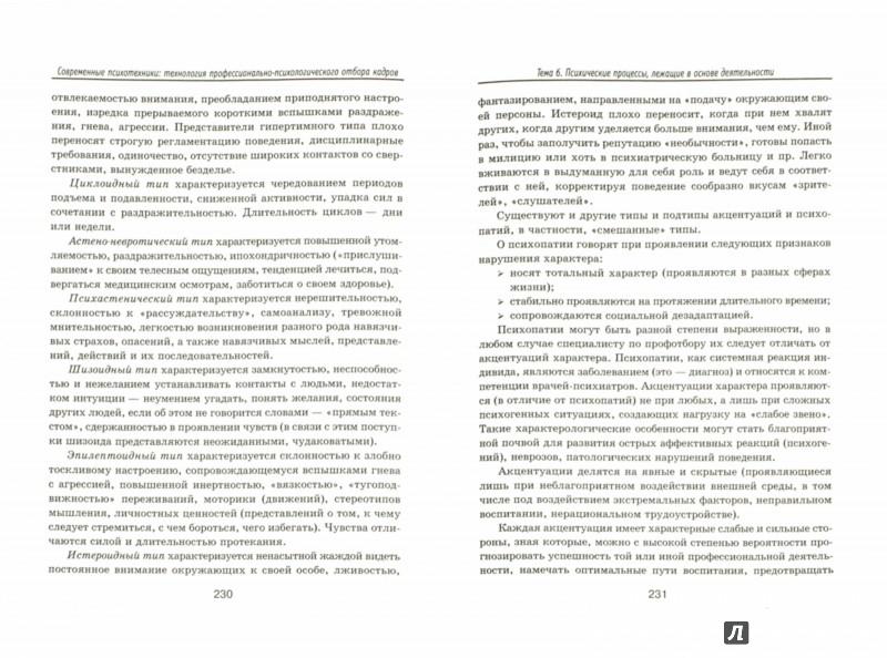 Иллюстрация 1 из 9 для Современные психотехники: технология профессионально-психологического отбора кадров - Медведев, Булка | Лабиринт - книги. Источник: Лабиринт