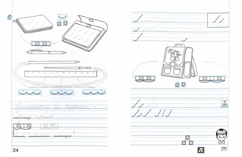 Иллюстрация 1 из 35 для Пропись. 1 класс. Хочу хорошо писать. Часть 1. ФГОС - Кузьменко, Бетенькова | Лабиринт - книги. Источник: Лабиринт
