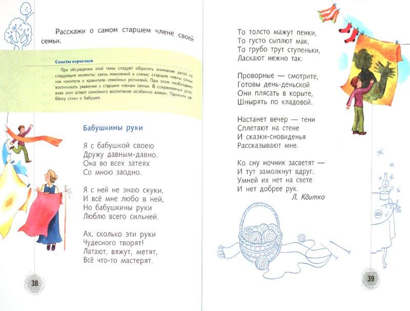 Иллюстрация 1 из 10 для Я и моя семья. Пособие для детей 5-6 лет. ФГОС - Татьяна Куликова | Лабиринт - книги. Источник: Лабиринт