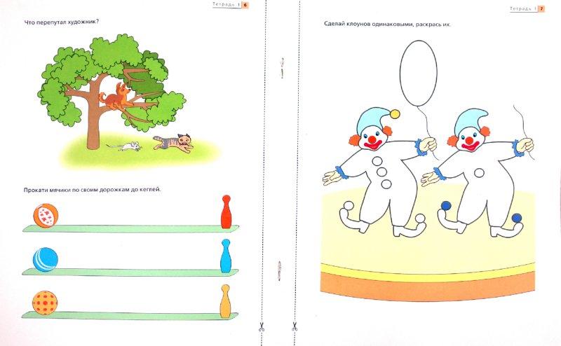 Иллюстрация 1 из 5 для Путешествие в страну математики. Рабочая тетрадь №1 для детей 3-4 лет. ФГОС - Марина Султанова | Лабиринт - книги. Источник: Лабиринт