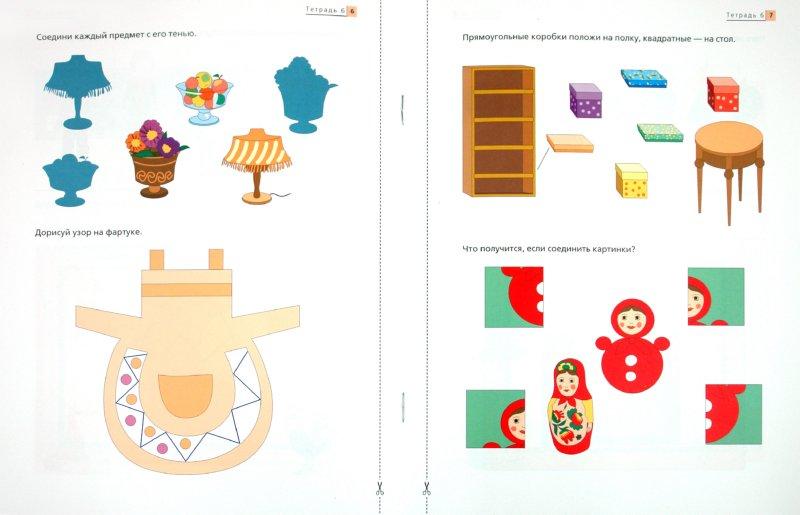 Иллюстрация 1 из 6 для Путешествие в страну математики. Рабочая тетрадь № 6 для детей 3-4 лет. ФГОС - Марина Султанова | Лабиринт - книги. Источник: Лабиринт