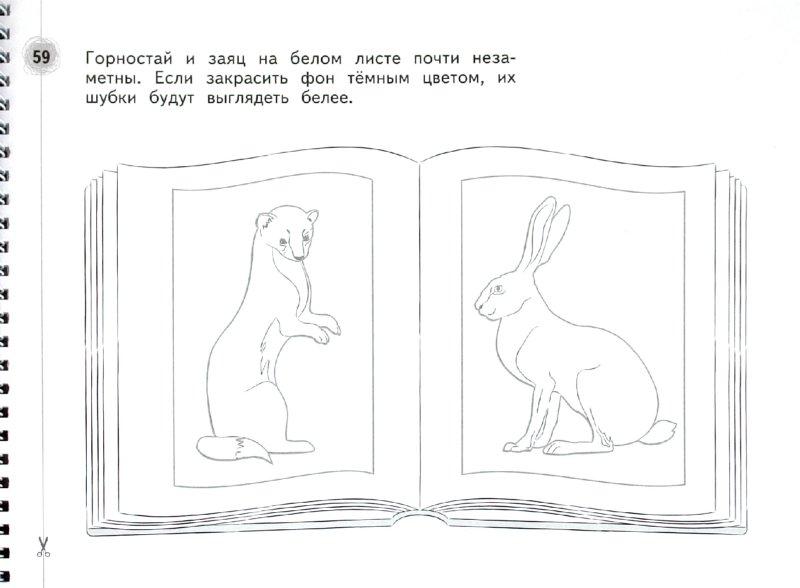 Иллюстрация 1 из 8 для Учимся рисовать: Графика,живопись и народные промыслы. Рабочая тетрадь. ФГОС - Салмина, Глебова | Лабиринт - книги. Источник: Лабиринт