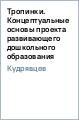 Кудрявцев Владимир Товиевич Тропинки: Концептуальные основы проекта развивающего дошкольного образования