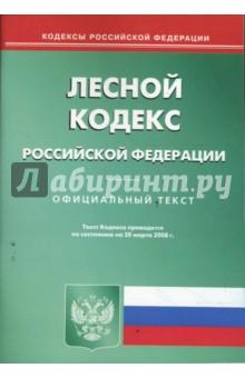 Лесной кодекс Российской Федерации на 20.03.08