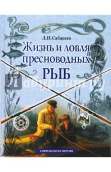 Жизнь и ловля пресноводных рыбРыбалка<br>Жизнь и ловля пресноводных рыб Леонида Павловича Сабанеева - книга поистине уникальная, до сих пор не имеющая себе равных в мировой литературе по рыболовству. Написанная страстным любителем рыбалки, признанным авторитетом среди российских рыбаков, тонким знатоком всего, что касается жизни, повадок и особенностей ловли рыб, эта книга может любого скептика заставить полюбить рыбалку. Для начинающих книга Л. П. Сабанеева станет незаменимым спутником в овладении секретами рыбной ловли, любители природы найдут здесь исчерпывающие ответы на многочисленные вопросы, связанные с совсем не простой жизнью рыб, а для опытных рыболовов это богато иллюстрированное подарочное издание станет настоящим украшением домашней библиотеки и любимым чтением.<br>
