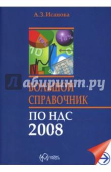 Большой справочник по НДС 2008