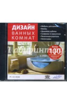 Дизайн ванных комнат (CDpc)