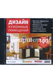 Дизайн кухонных помещений (CDpc)
