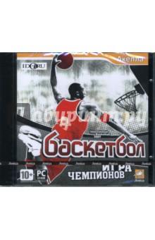 Баскетбол: Игра чемпионов (CDpc)