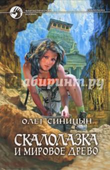 Синицын Олег Скалолазка и мировое древо