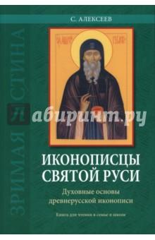 Иконописцы Святой Руси: духовные основы древнерусской иконописи: книга для чтения в семье и школе