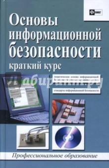 Основы информационной безопасности: Краткий курс