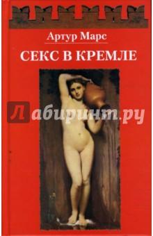 Секс в Кремле