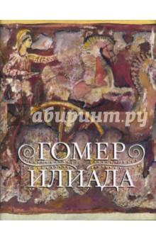 ИлиадаЭпос и фольклор<br>Издание подготовил А. И. Зайцев.<br>2-е издание, стереотипное.<br>