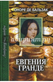 Евгения Гранде