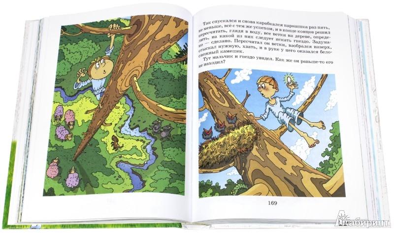 Иллюстрация 1 из 8 для Подарок малышам   Лабиринт - книги. Источник: Лабиринт