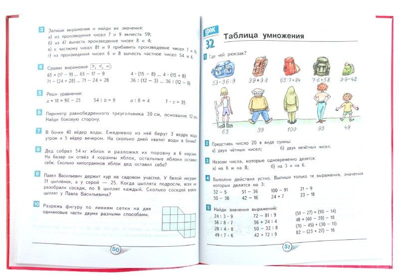 Иллюстрация 1 из 5 для Математика: учебник для 3 класса начальной школы. В 2 частях - Гейдман, Мишарина, Зверева | Лабиринт - книги. Источник: Лабиринт