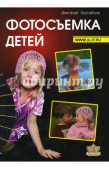 Кораблев Дмитрий Владимирович Фотосъемка детей