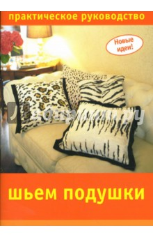 Шьем подушки