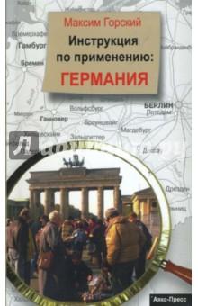 Горский Максим Инструкция по применению: Германия