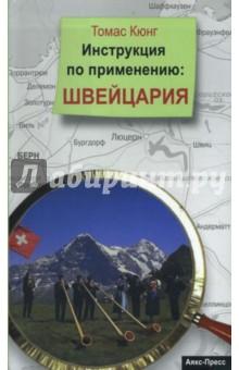 Инструкция по применению: ШвейцарияИсторические путеводители<br>Швейцария? О да, это благородный швейцарский сыр и качественный шоколад, это классный швейцарский ножик, это самые надежные в мире банки и нейтралитет по всех мировых конфликтах. Но не пора ли приглядеться повнимательнее к альпийской республике? Может быть, тогда мы расстанемся со стереотипами и сумеем полюбить эту страну за иные ее достоинства.<br>
