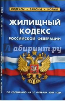 Жилищный кодекс Российской Федерации на 20.02.08