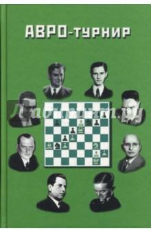 Торадзе Г. Г. АВРО-турнир. Состязание сильнейших гроссмейстеров мира. Голландия, 1938 год