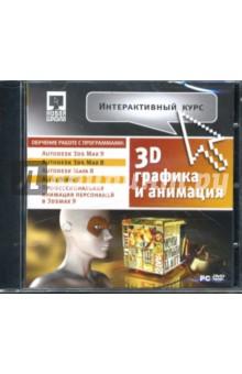 Интерактивный курс. 3D-графика и анимация. Сборник (DVDpc)